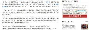 Asahi.com 青森県自治体SNS活用