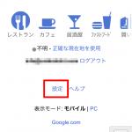 iPhonegoogle手書き