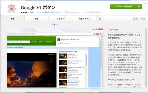 クローム Google+ アドオン