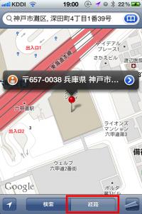 iPhoneのカレンダーから地図を表示させる