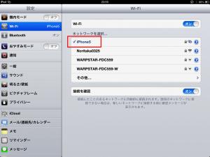 テザリング接続 iPhone iPad