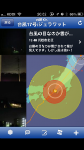 台風の動きをiPhoneで見る