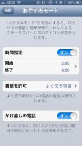 iOS6 おやすみモード 時間設定手順