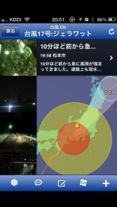 台風情報 iPhone 画像