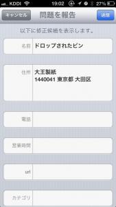 アイフォン5の修正をアップルに通報する方法