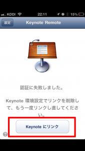 iPadのKeynoteを遠隔操作する手順