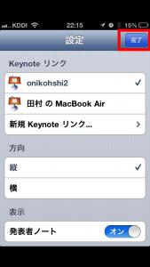 iPhone5でアイパッドのプレゼンのページをめくる