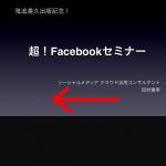 iPhoneからアイパッドのキーノートのページを動かす方法