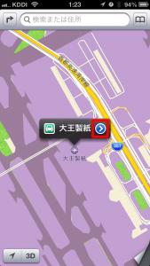 iOS6の間違いをアップルに報告する