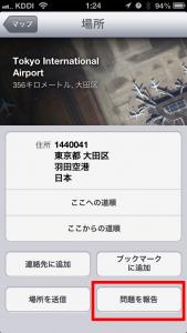 iPhone5の地図間違いを改善する
