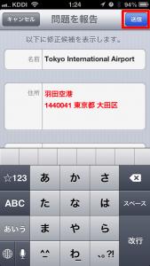 iPhone5の地図の笑える場所を改善する