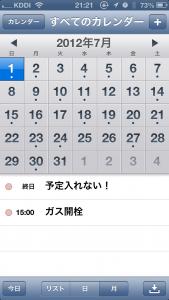 iPhone純正のカレンダーアプリ