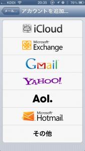 iPhoneでGmailを使う方法