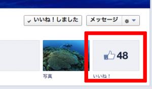 FacebookのKPI設定