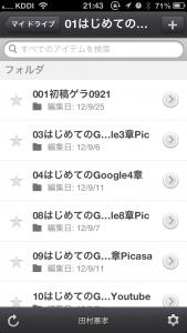 GoogleドキュメントをiPhone5で閲覧する