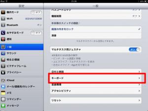 iPadminiでフリック入力する手順