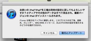 iPad バックアップ フリーズからの復元
