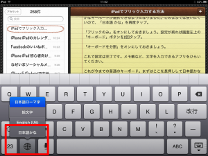 iPadminiのキーボードを分割して利用する手順