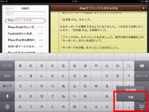 iPadの日本語キーボードでフリックするには