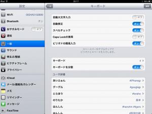iPadのキーボードを分割して表示させる