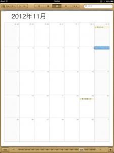 iOSカレンダーの便利な使い方