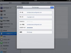 GmailとiPad 連絡先連動