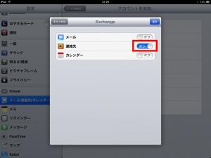 iPhoneとグーグルのアドレスを連携させるには?
