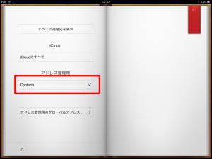 iPadminiとGoogleアドレスと連動する設定