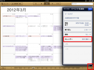 iPadで複数のGoogleカレンダーを閲覧する方法