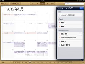 googleカレンダーとiPadを連動させる手順 画像付き
