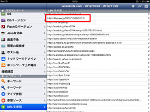 iPhone iPadでサイトの参照元を確認できるアプリ