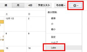 Googleカレンダー Labsの使い方