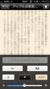 iPhoneのKindleで紙っぽい表示にする