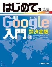 はじめてのGoogle入門 田村憲孝