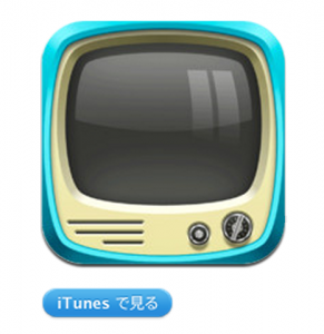 iPhone iPad(mini) テレビ番組表