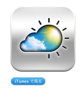 iPadmini おすすめ天気予報アプリ