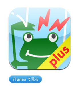 あめふるコール iPhone iPadmini