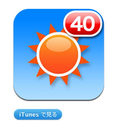 iPhone iPad 気象情報アプリ