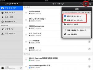 GoogleドライブをiPadで新規作成する方法