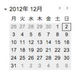 Googleカレンダーの設定方法