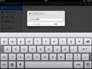 Googleドライブ ドキュメントをiPadで作成する