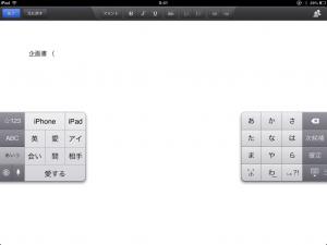 iPadminiでGoogleドキュメントを使う方法