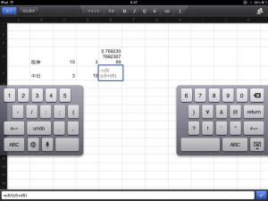 GoogleドライブのスプレッドシートをiPadで作成する