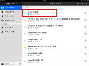 iPadmini googledriveの使い方