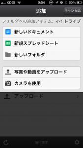 GoogleドライブのデータをiPhone5で作成する手順