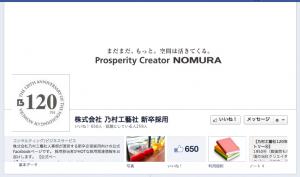 就職活動 Facebookページ