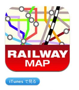 iPadmini おすすめランキング 路線図