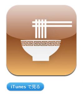 ラーメンマップ iPadminiアプリ