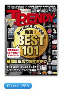 日経トレンディ閲覧 iPad