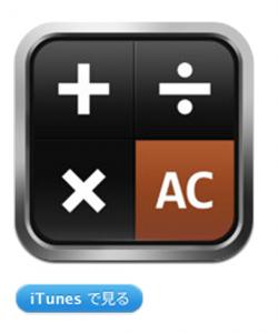 iPadmini アプリランキング 2012 電卓